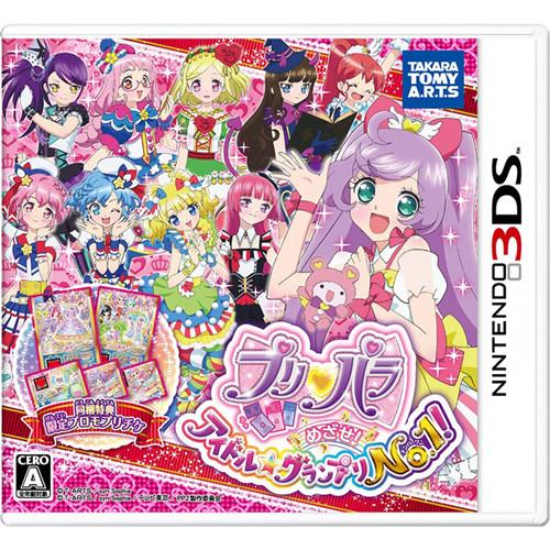 pripara-mezase-idol-grand-prix-no-1-424021.4